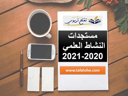 مستجدات النشاط العلمي 2020-2021 : الغلاف الزمني و توزيع الحصص