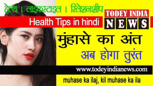 मुहांसे का इलाज सिम्पल इलाज इन हिन्दी    kil muhase dur karne ke upay   Non Drug Therapy