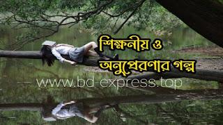 সফলতা ও অনুপ্রেরণার গল্প bd-express.top