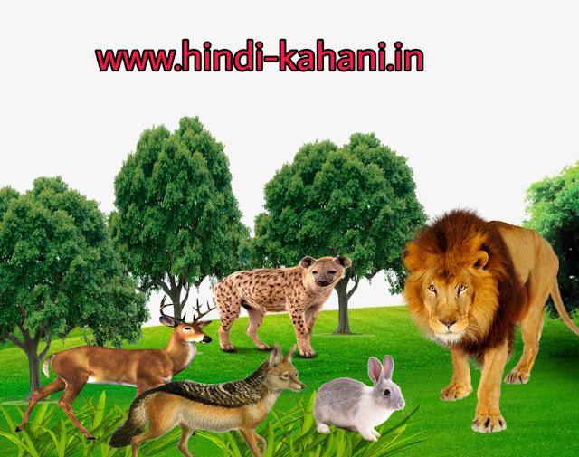 khargosh sher aur aasman girne ki kahani , Sky fall Rabbit Tigher story  hindi kahani , खरगोश,शेर और आसमान