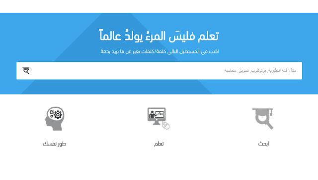 اول محرك بحث عربى لجميع الكورسات التقنية العربية المجانية على شبكة الانترنت