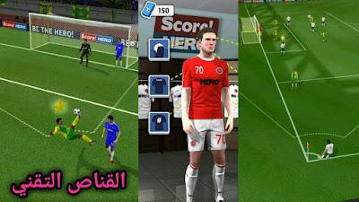 تحميل لعبة First Touch Soccer 2015 اخر اصدار  للاندرويد 2020
