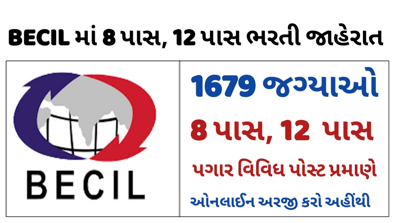 BECIL Recruitment 2021 for 1679 UnSkilled, Semi Skilled and Skilled Posts, Apply Online