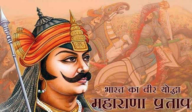 Maharana Pratap Jayanti Special