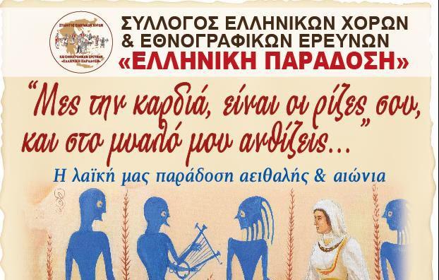 """Χορευτική εκδήλωση από την """"Ελληνική Παράδοση""""  στο Άργος: """"Μες στην καρδιά είναι οι ρίζες σου και στο μυαλό μου ανθίζεις..."""""""