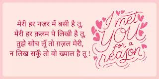 Romantic Status Hindi Shayari, Romantic Status In Hindi