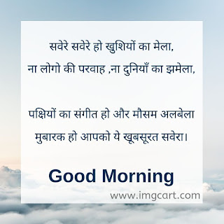 Good Morning Image For Husband-Wife