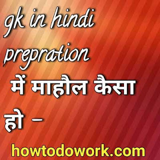 gk in hindi prepration