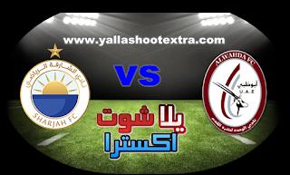 مشاهدة مباراة الشارقة والوحدة الإماراتي بث مباشر 15-05-2019 دوري الخليج العربي الاماراتي