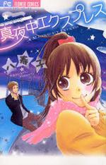 Mayonaka Express Manga