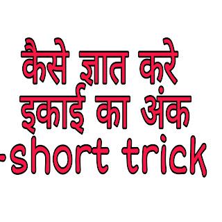 कैसे ज्ञात करे इकाई का अंक-short trick