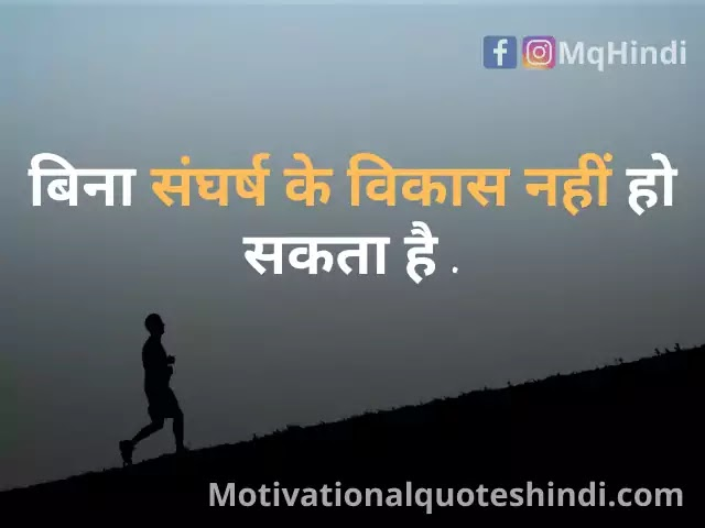 Struggle Quotes In Hindi With Images