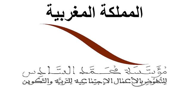 إعلان عن مباراة التوظيف في 14 منصب بمؤسسة محمد السادس للنهوض بالأعمال الاجتماعية للتربية والتكوين