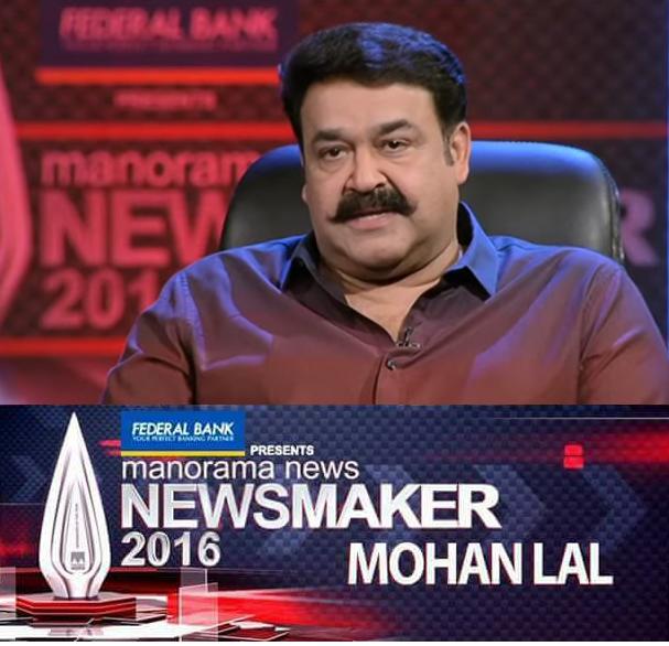 Manorama News Maker 2016 Mohanlal