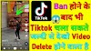 How to Use Tiktok After Ban || Use VPN Tiktok || VPN se Tiktok Kaise Chalaye