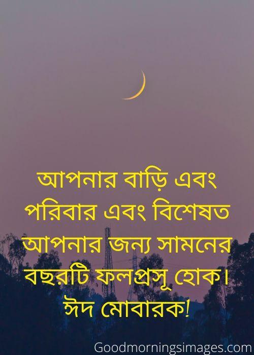 eid mubarak bangla wish
