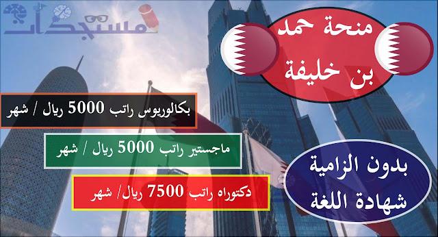 منحة جامعة حمد بن خليفة  ممولة بالكامل وبدون الزامية شهادة اللغة | راتب شهري + الاقامة + تداكر السفر