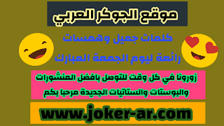 كلام جميل وهمسات رائعة ليوم الجمعة المبارك منشورات مكتوبة - الجوكر العربي