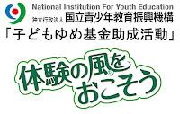 独立行政法人国立青少年教育振興機構「子どもゆめ基金助成活動」
