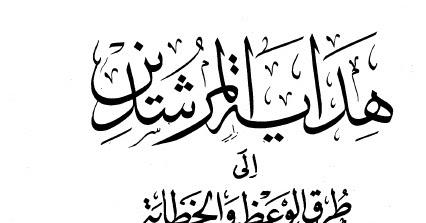 BACAAN ISLAM: Download Kitab Hidayatul Mursyidin