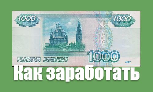 Как зарабатывать 1000 рублей ежедневно