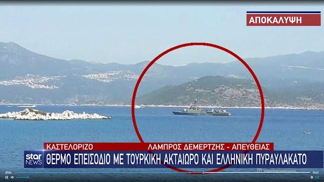 Καστελλόριζο: Ελληνική πυραυλάκατος «μπλόκαρε» τουρκική ακταιωρό (ΦΩΤΟ)
