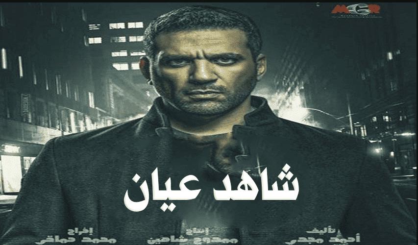 مسلسل شاهد عيان الحلقة 16
