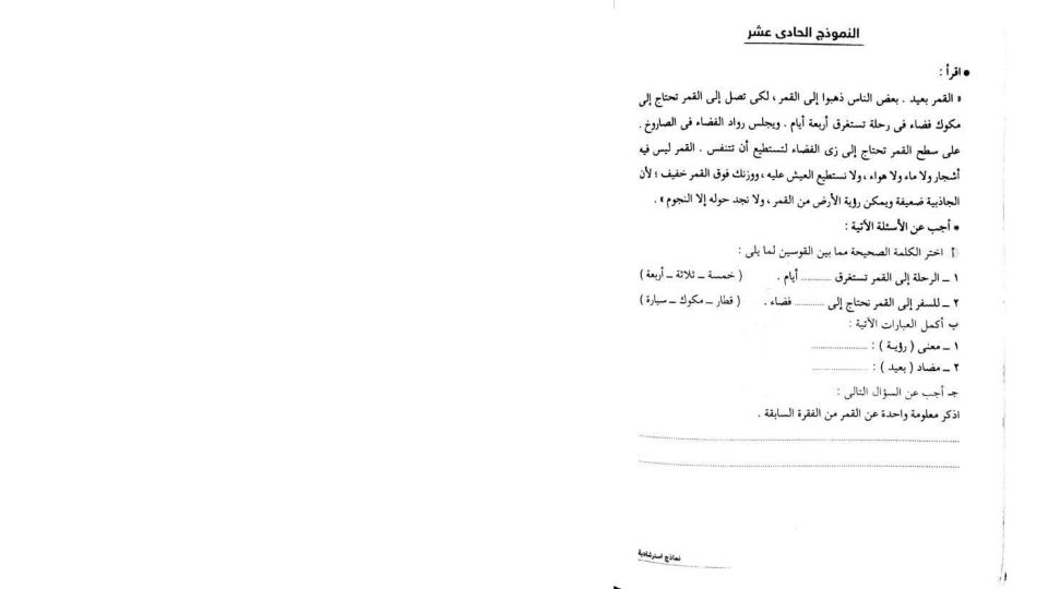 لغة عربية: نماذج القراءة المتحررة للصفين الثالث والرابع الابتدائى الترم الثاني Ra5_005