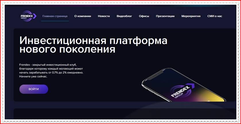 Мошеннический сайт frendex.info, frendex.io – Отзывы, развод, платит или лохотрон? Мошенники