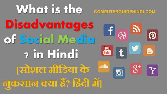 सोशल मीडिया के नुकसान(Disadvantages) क्या है? हिंदी में