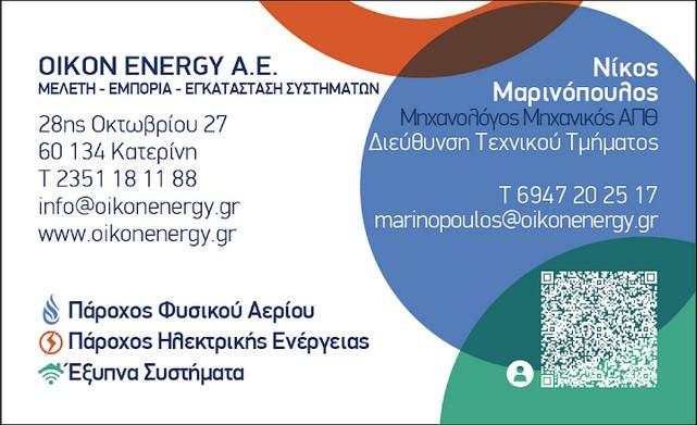 Oikon Energy
