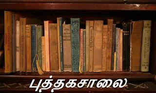 https://puthagasalai.blogspot.in/