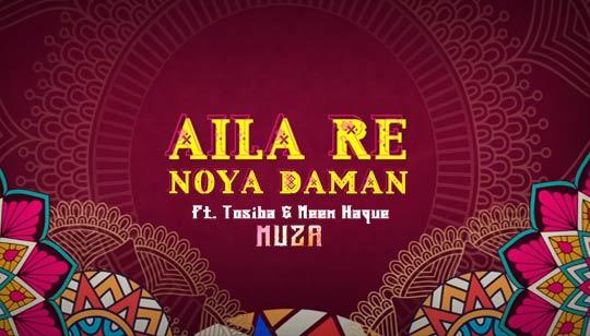 Noya Daman Lyrics Sylheti Song by Tosiba And Muza
