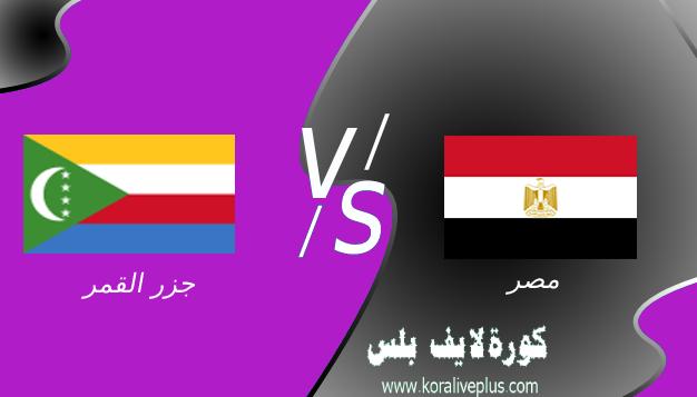مشاهدة مباراة مصر وجزر القمر بث مباشر اليوم كورة لايف 29-03-2021 في تصفيات كأس أمم أفريقيا