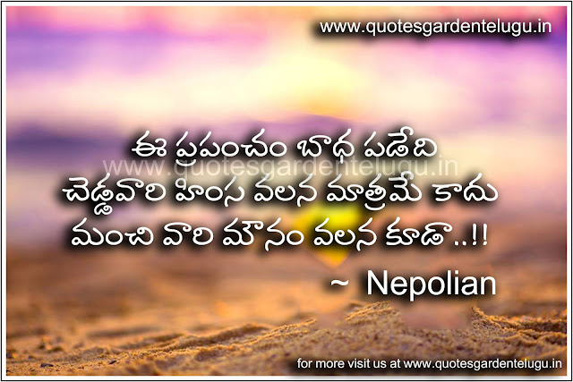 Telugu Top Good Morning Wishes and Nice Trending Messages