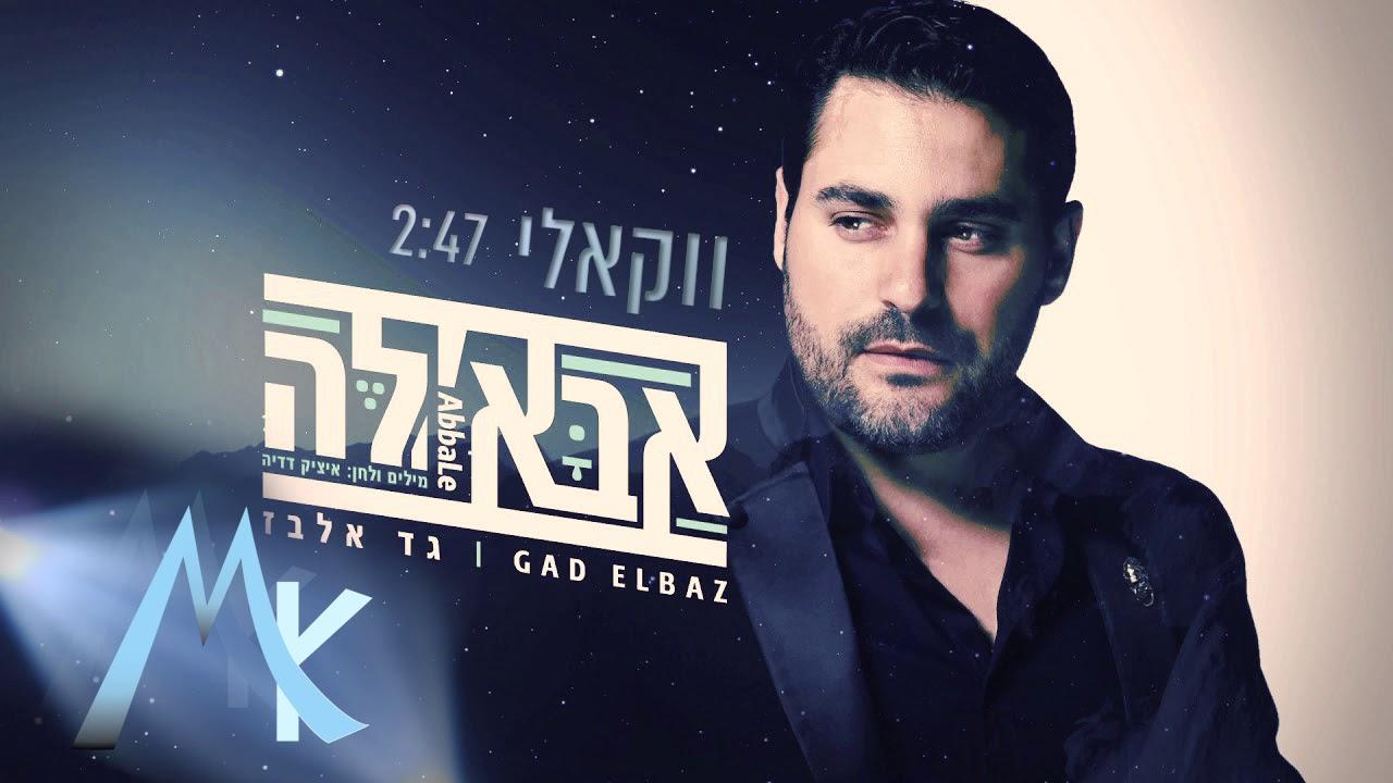 Gad Elbaz - Abbale Acapella   Yehudas Jewish Music Blog