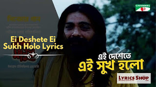 Ei Deshete Ei Sukh Holo Lyrics   Rabi Baul   LyricsShop