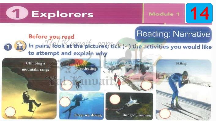حل كتاب الانجليزي للصف الثامن الفصل الاول سلطنة عمان class book