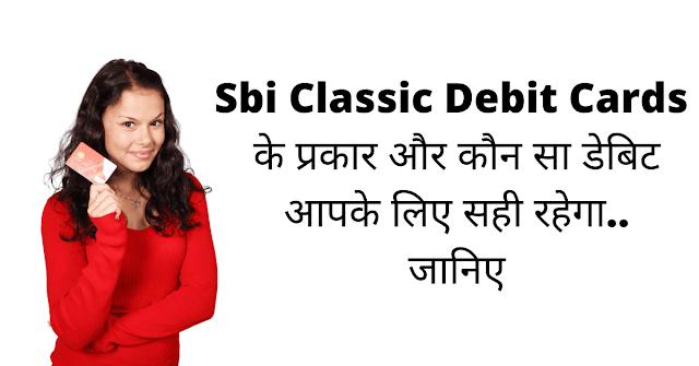 एसबीआई क्लासिक डेबिट कार्ड कितने प्रकार के होता है?