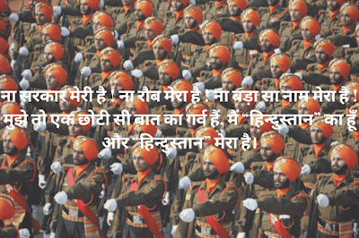 republic day shayari image