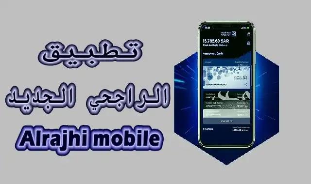 تحميل تطبيق الراجحي الجديد Alrajhi