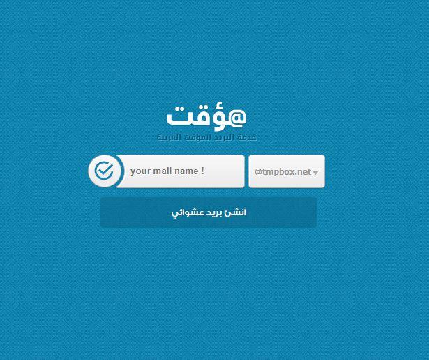 إليكم أفضل المواقع والخدمات لإنشاء بريد إلكتروني مؤقت والتسجيل به في جميع المواقع