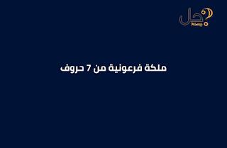 ملكة فرعونية من 7 حروف فطحل