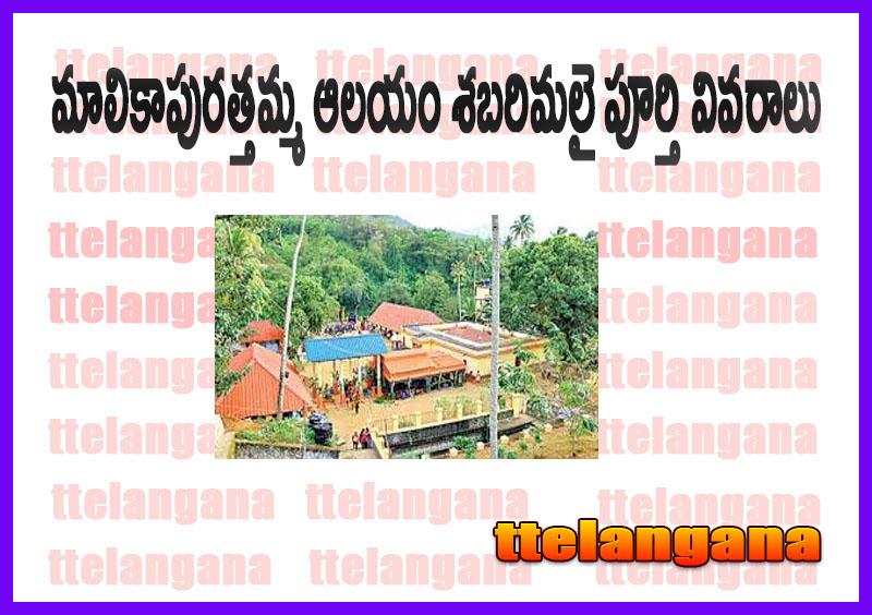 మాలికాపురత్తమ్మ ఆలయం శబరిమలై పూర్తి వివరాలు