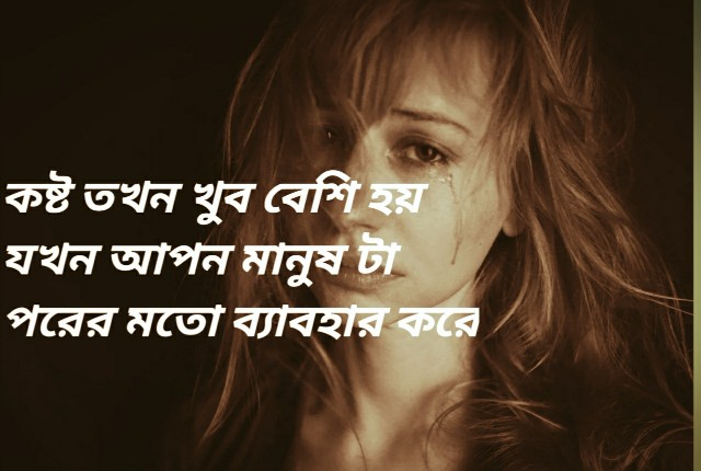 bangla sad shayari photo | bangla love shayari image