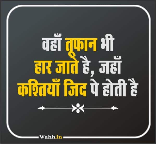 Motivational Quotes in Hindi pic