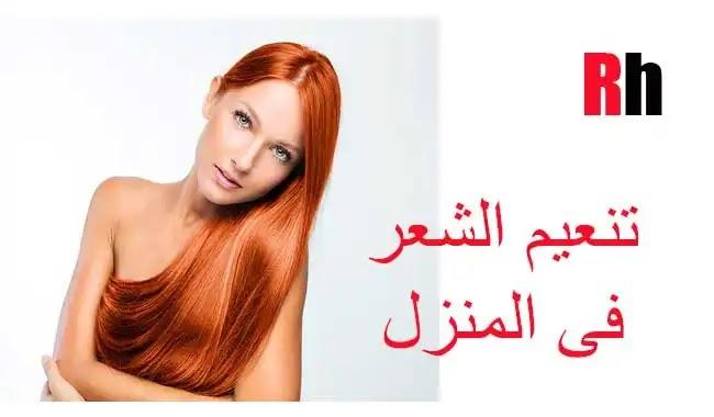 وصفة لتنعيم الشعر