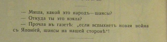 анекдот 1909 года