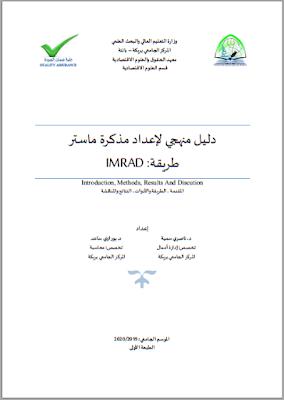 دليل منهجي لإعداد مذكرة ماستر طريقة IMRAD من إعداد  د.ناصري سمية و د. بوراوي ساعد PDF