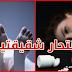مؤلم في مرناڨ : إنتحار شقيقتين بشرب مبيد الفئران بسبب عجزهما عن خلاص معلوم الكراء